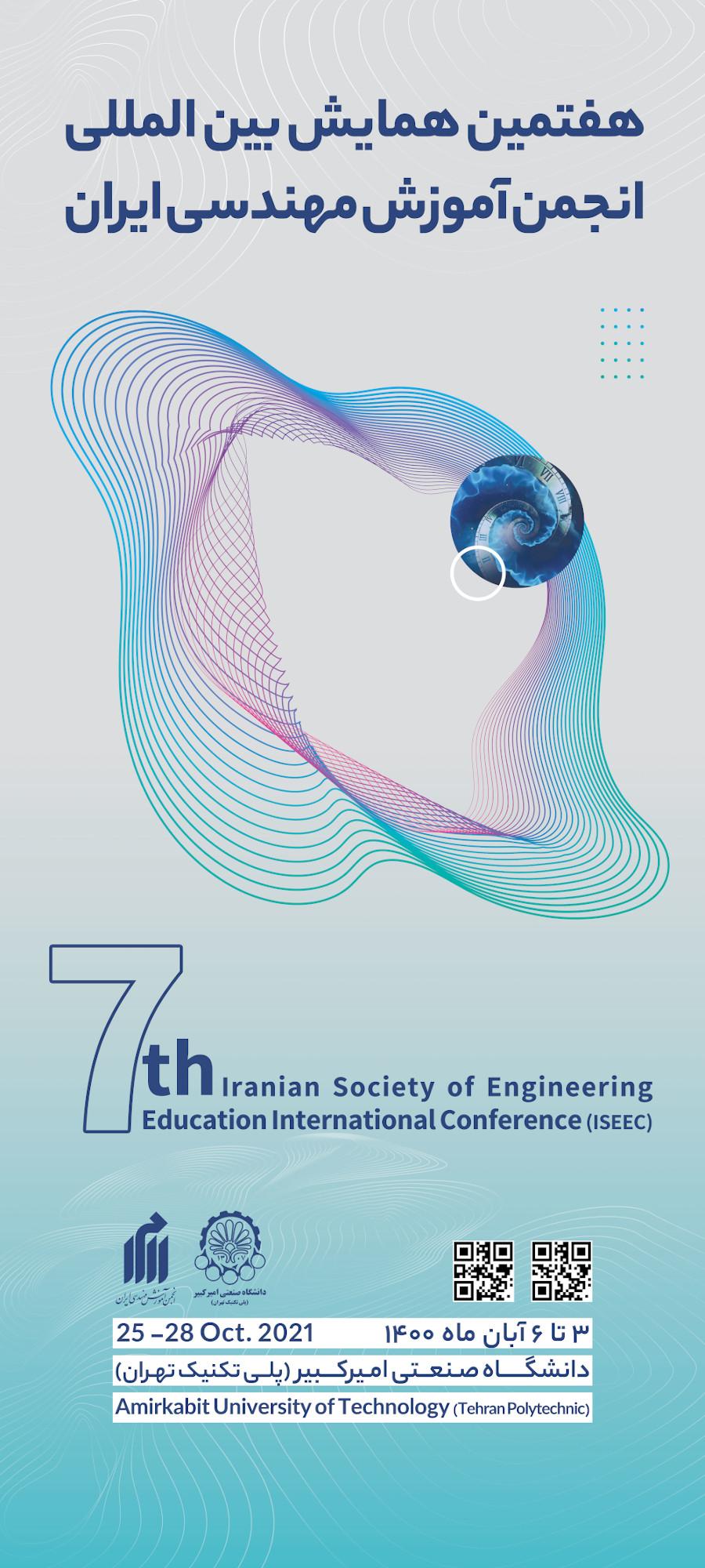 هفتمین کنفرانس بین المللی آموزش مهندسی ایران